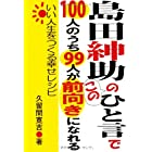 島田紳助のこのひと言で100人のうち99人が前向きになれる