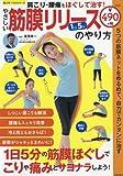 やさしい筋膜リリースのやり方―1日5分肩こり・腰痛をほぐして治す! (SAKURA・MOOK 45 楽LIFEヘルスシリーズ)