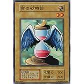 【シングルカード】 命の砂時計 型番なし(遊戯王OCG 第1期シリーズ)【ノーマル】