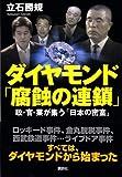 ダイヤモンド「腐食の連鎖」 政・官・業が集う「日本の密室」