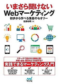 [佐藤 和明]のいまさら聞けないWebマーケティング 初歩から学べる集客のセオリー