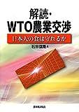 解読・WTO農業交渉―日本人の食は守れるか