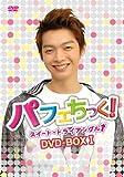 パフェちっく!〜スイート・トライアングル〜 ノーカット版 DVD-BOX �T ケルビンver.(イベント申込用紙付)