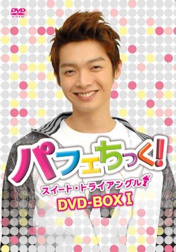 パフェちっく! ~スイート・トライアングル~ ノーカット版 DVD-BOX I ケルビンver.