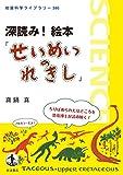 「深読み! 絵本『せいめいのれきし』 (岩波科学ライブラリー)」販売ページヘ