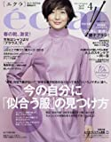 eclat(エクラ) 2018年 04 月号 [雑誌]