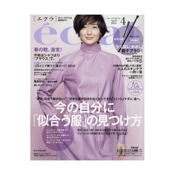 eclat(エクラ) 2018年 04 月号 [雑誌]の商品画像