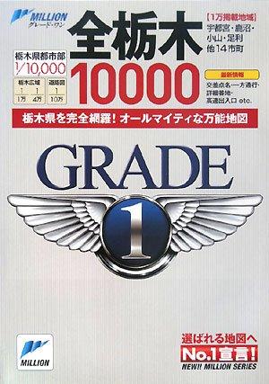 全栃木10000市街道路地図 (ミリオングレード・ワン)