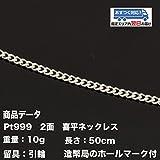 Pt999 純プラチナ 二面喜平ネックレス(10g-50cm)引輪(造幣局検定マーク刻印入)純プラチナ 2メン 喜平