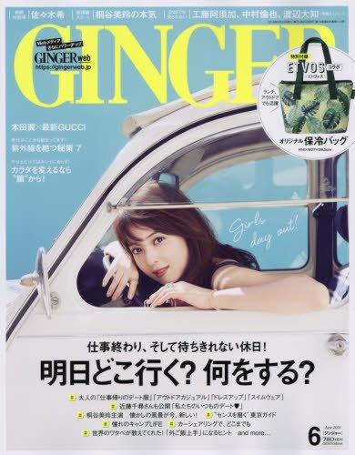 GINGER(ジンジャー) 2018年 06 月号 [雑誌]