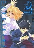 真月譚月姫 5 (電撃コミックス)