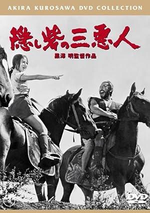 隠し砦の三悪人<普及版> [DVD]
