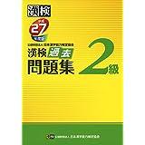 漢検 2級 過去問題集 平成27年度版