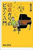40歳からのピアノ入門 3ヵ月でマスターした「コード奏法」講座 (講談社+α新書)