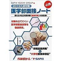 2019入試対策『医学部面接ノート』