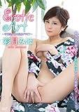 Erotic Art/彩月みほ [DVD]