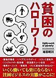 貧困のハローワーク (彩図社文庫) -