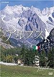 アルプス トレッキング紀行・イタリア 心映す白銀の峰 [DVD]