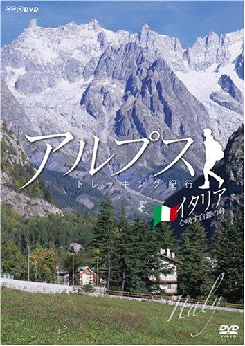 アルプス トレッキング紀行・イタリア 心映す白銀の峰 [DV...