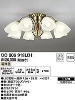 オーデリック シャンデリア 【OC 006 918LD1】【OC006918LD1】