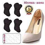 Zhihu靴擦れ 靴ずれ防止 パッド かかと テープ 4足 セット 長時間の 歩行も 安心! 美脚 のためにも是非 かかとパッド 靴ずれ防止かかとクッション フカフカ持続 安心安全メーカー 60日間返品・返金対応
