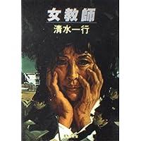 女教師 (角川文庫 緑 463-7)