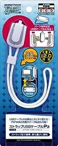 PSP(PSP-1000、2000、3000)用ストラップ型USBケーブル『ストラップUSBケーブルP3』
