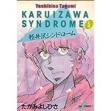 軽井沢シンドローム 5 (ビッグコミックス)