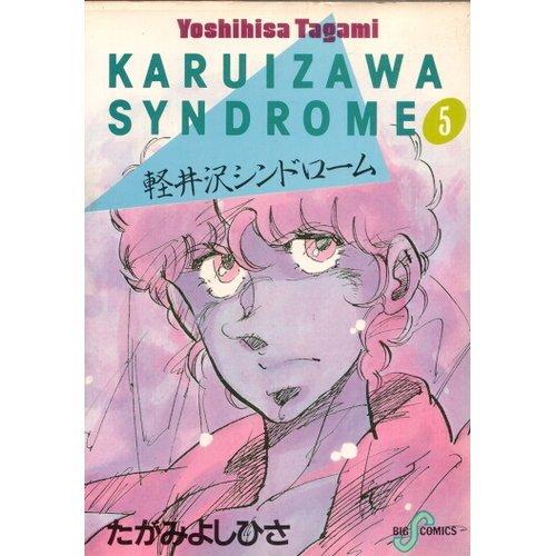 軽井沢シンドローム 5 (ビッグコミックス)の詳細を見る