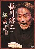 稲川淳二の超・絶叫夜話[DVD]