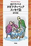 「ヨゼフ・チャペック エッセイ集 (平凡社ライブラリー)」販売ページヘ