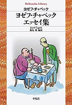 ヨゼフ・チャペック エッセイ集 (平凡社ライブラリー ち 8-1)