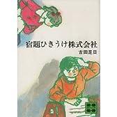 宿題ひきうけ株式会社 (講談社文庫 ふ 4-1)