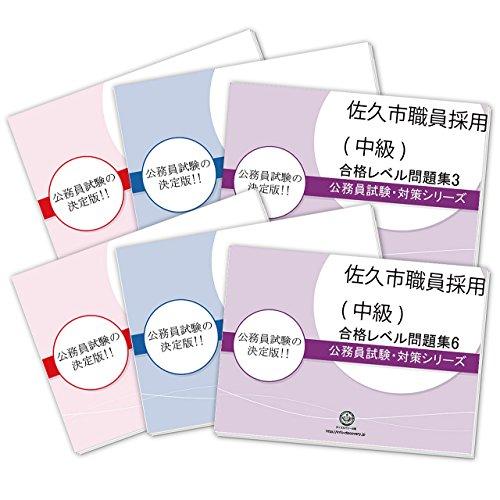佐久市職員採用(中級)教養試験合格セット(6冊)