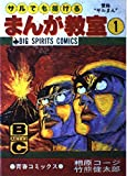 サルでも描けるまんが教室―青春コミックス (1) (Big spirits comics)