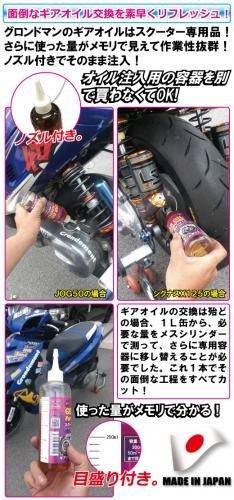 GRONDEMENT(グロンドマン) スクーター専用ギアオイル(ファイナルギアボックス専用) 300ml 日本製 GOS01