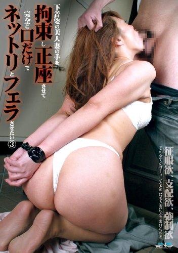 下着姿の美人妻の手を拘束し正座させて完全に口だ・・・