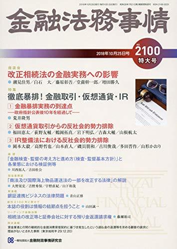 金融法務事情 2018年 10/25 号 [雑誌]