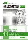 JISにもとづく 標準製図法(第14全訂版)