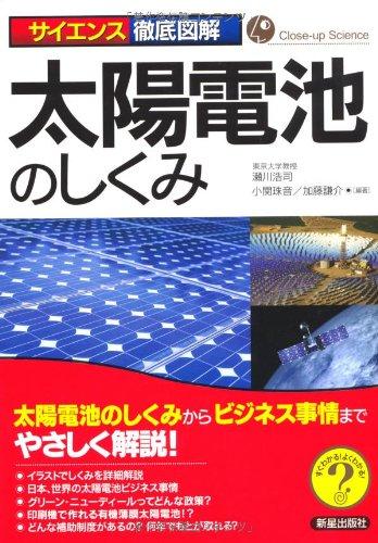 サイエンス徹底図解 太陽電池のしくみ―太陽電池のしくみからビジネス事情までやさしく解説!の詳細を見る