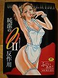 00(ダブルオー) 2 純潔の反作用 (ワニマガジンコミックス)
