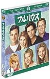 フルハウス<セブンス>セット1[DVD]