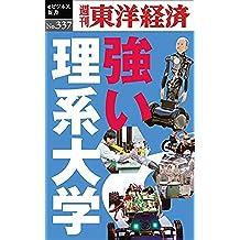 強い理系大学―週刊東洋経済eビジネス新書No.337