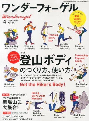 ワンダーフォーゲル2014年4月号 夏までに手に入れろ! バテないカラダ「登山ボディのつくり方、使い方」の詳細を見る