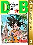 DRAGON BALL モノクロ版【期間限定無料】 3 (ジャンプコミックスDIGITAL)