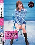 KUKI ピンクファイル デヴィ [DVD]