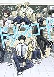 ドールズコード(1) (アヴァルスコミックス) (マッグガーデンコミックス アヴァルスシリーズ)