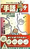 ウルトラ第二言語「手話」ッチ―今日から使える214会話 (ベストセラーシリーズ・ワニの本)
