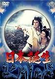 日本誕生〈東宝DVD名作セレクション〉[DVD]