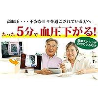 たった5分で血圧下がる!改善率「87.5%※」ストレッチだけで薬に頼らず血圧を下げる方法!高血圧下げる福辻式DVD